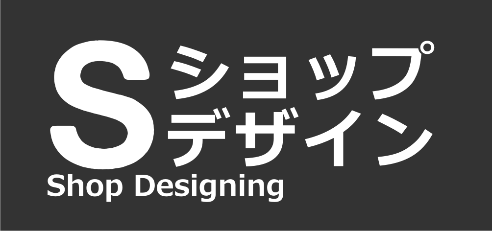 ショップデザインのイメージ